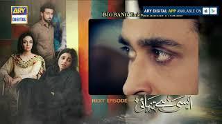 Aisi Hai Tanhai Episode 30 ( Teaser )  - ARY Digital Drama