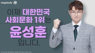 [메가스터디]이제 대한민국 사회문화 1위는 윤성훈입니다…