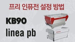 KB90 / linea pb_프리 인퓨전 설정 방법