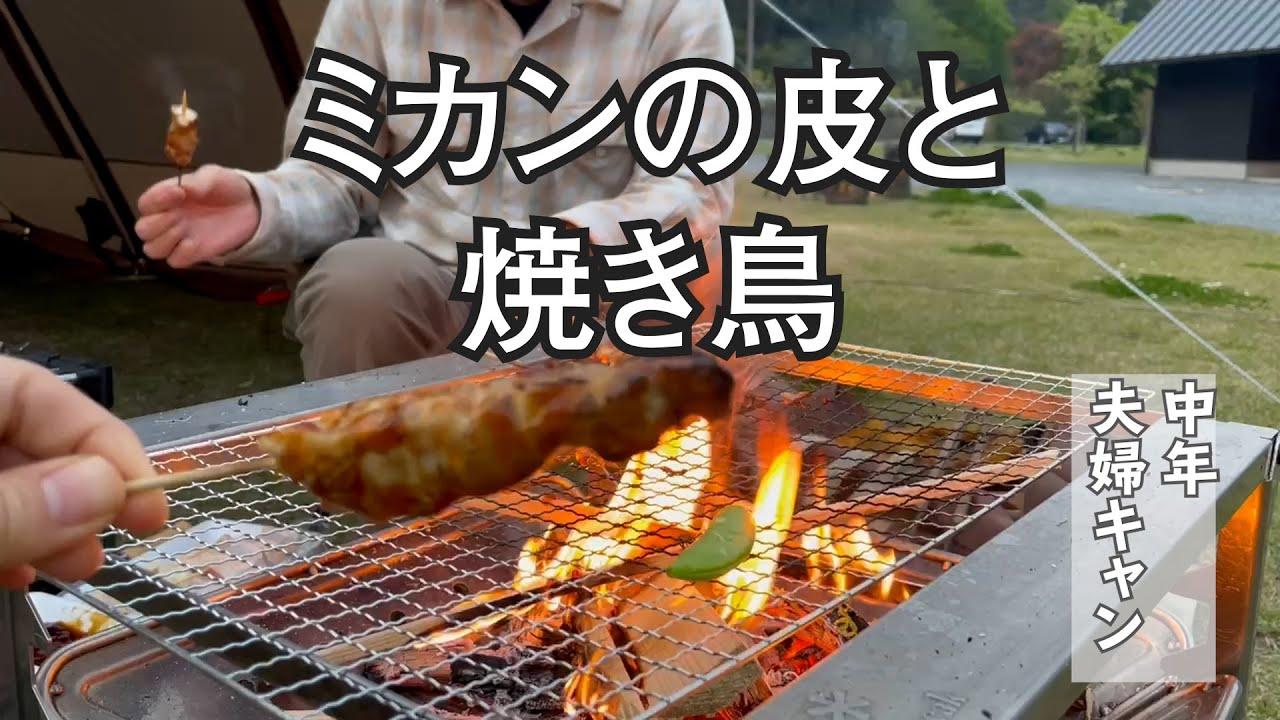 ミカンの皮は着火剤になるのか?晩御飯は焼き鳥 スノーピークおち仁淀川キャンプ