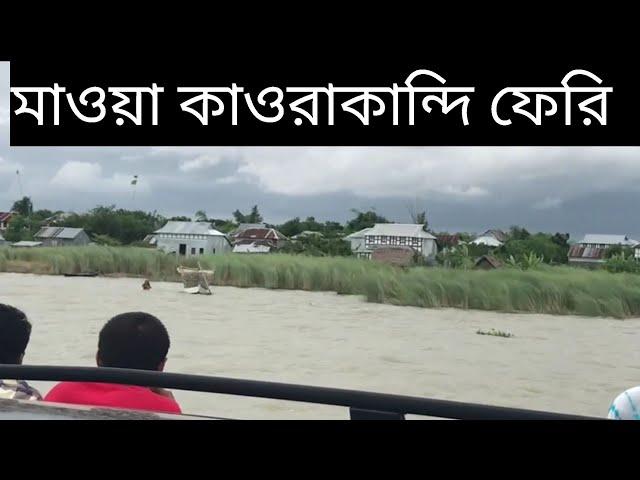 ?????? ??????????? ????/mawa kaorakandi feri ghat padma river Bangladesh