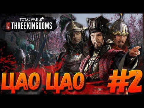 Total War: THREE KINGDOMS (Легенда) - Цао Цао #2