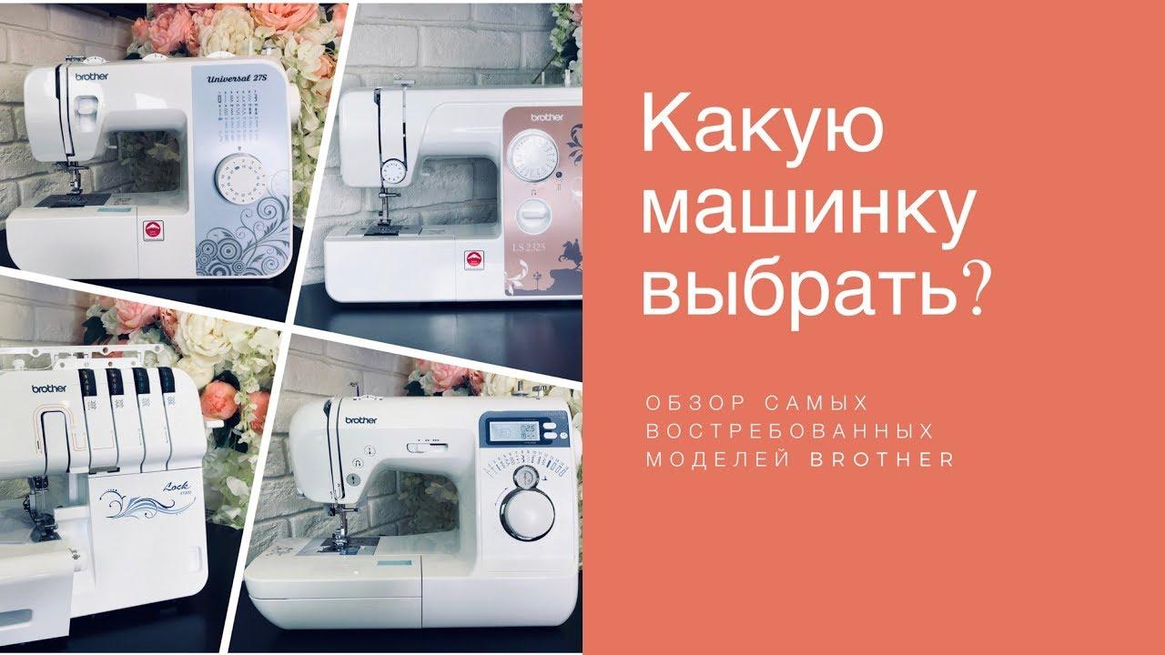 28 июн 2017. Как выбрать швейную машину для дома?. Какая швейная машина лучше?. На что обращать внимание в первую очередь?. Если вы.