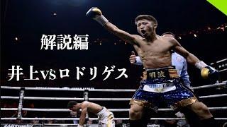 井上尚弥 vs ロドリゲス【ハイライト/解説] [ボクシング WBSS] Naoya Inoue vs emmanuel rodriguez