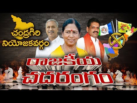 Chandragiri Assembly Politics   Rajakeeya Chadarangam