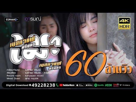 เมา - เนสกาเเฟ ศรีนคร [Official MV 4K]
