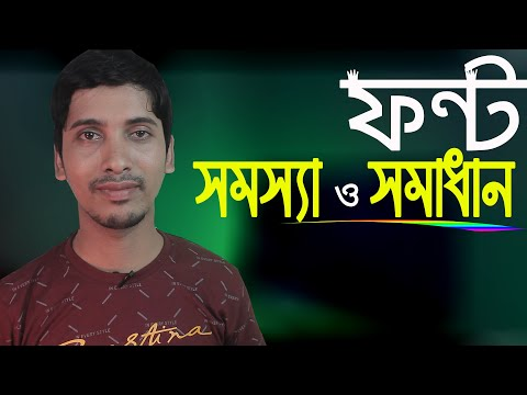 Bangla Font Problem & Solution | Faysal Jewel
