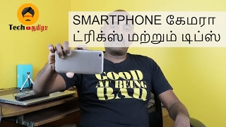 Smartphone Camera Tricks and Tips in Tamil | Tech Tamizha