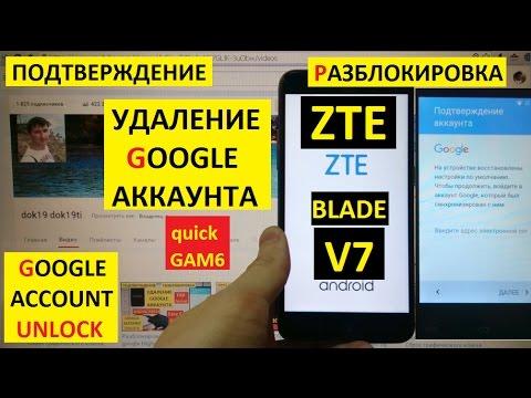 Разблокировка аккаунта Google ZTE Blade V7 FRP Bypass Google Account ZTE V7