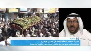 سعد بن عمر: السعودية لم تقصف مجلس العزاء بصنعاء لسبب بسيط...