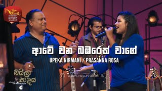Awe wana bambarek wage by Upeka Nirmani & Presanna Rosa @ Baila Saade