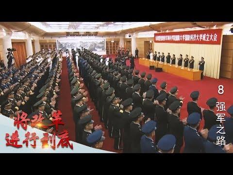 《将改革进行到底》 第八集 《强军之路》(下) | CCTV