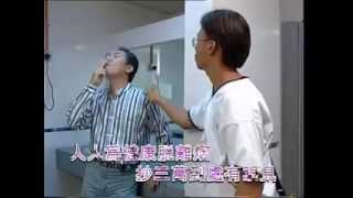 Hakka Song - No Smoking (Mai sio hun) KARAOKE