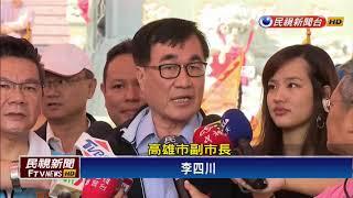 韓國瑜:全台灣人都欠高雄人 李四川回應-民視新聞