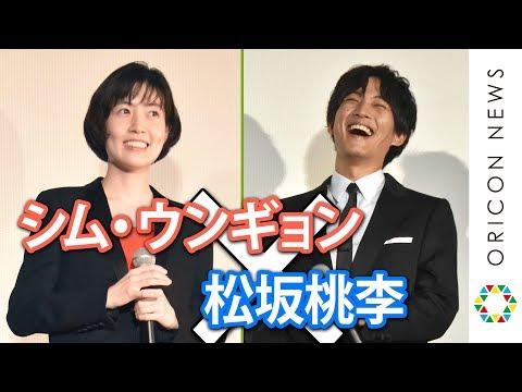 松坂桃李、シム・ウンギョンからの質問にタジタジ!「せりふは焼肉焼きながら覚えます」『映画「新聞記者」完成披露上映会』