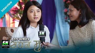 Gurung Movie  | Saban Mu  |  Nisha Gurung  | गुरुङ चलचित्र पछि नेपाली चलचित्र खेल्ने धोको छ