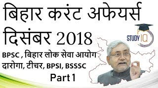 Bihar Current Affairs December 2018 Set 1 in HINDI -BPSC BSSSC Police BPSI BTET Daroga Group D PCS