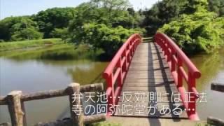 足利基氏館(&正法寺) 埼玉県東松山市