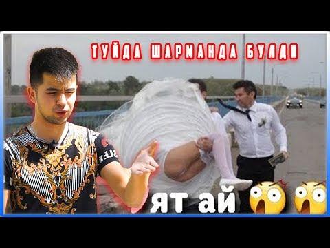 ТУЙДА УЯТ БУЛДИ #1