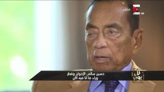 """حسين سالم: فندق جوني فيل """"خليج نعمة"""" مملوك لأولادي خالد وماجدة"""