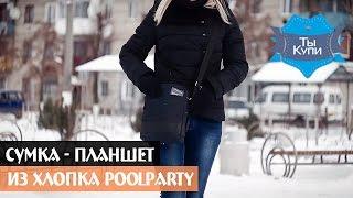 Молодежная сумка - планшет из хлопка Poolparty джинс купить в Украине. Обзор