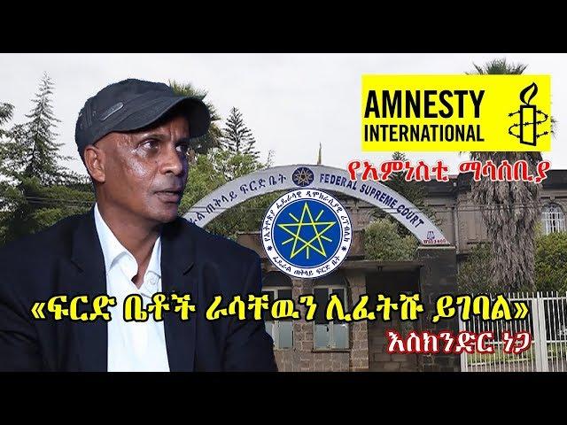 Journalist Eskinder Nega Speak About Ethiopian Courts