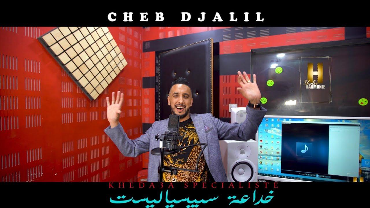 Download Cheb Djalil-avec Mito-Khada3a Spécialiste©️2021 Clip Officiel(خداعة سبيسياليست)edition harmonie
