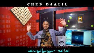 Cheb Djalil-avec Mito-Khada3a Spécialiste©️2021 Clip Officiel(خداعة سبيسياليست)edition harmonie