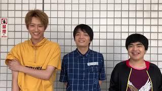 岡山天音くんと杉野遥亮くん、加藤諒くんによる宣伝(?)です.