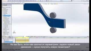 Построение траекторий в SW Motion