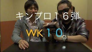 キングオブプロレスリング第16弾開封動画