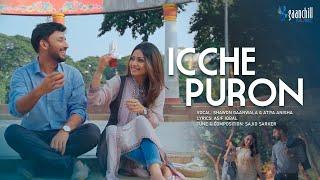 Icche Puron Shawon Gaanwala And Atiya Anisha Mp3 Song Download