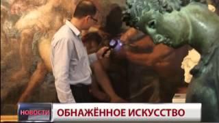 Обнаженное искусство. Новости. GuberniaTV
