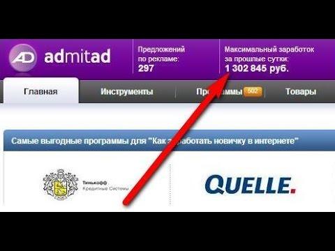 Как заработать 300.000 рублей на CPA-партнерках???