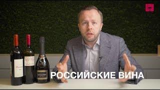 Российские вина. Хорошо это или плохо?   Классификация   Производители