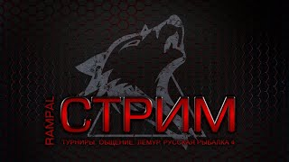 Русская Рыбалка 4 Russian Fishing 4 Озеро Янтарное за трофеями