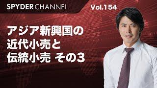 第154回 アジア新興国の近代小売と伝統小売 その3