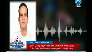 عبدالناصر زيدان يكشف اهداء قناة LTC قناة خاصة لجمهور الزمالك