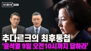 정치클리핑 60회 - 추다르크의 최후통첩
