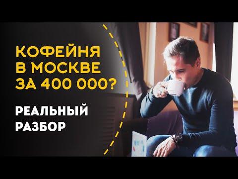 Как открыть кофейню кофе с собой в Москве за 400 000 рублей. Отзыв о франшизе Coffee Moose.