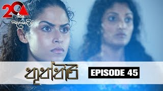 Thuththiri | Episode 45 | Sirasa TV 14th August 2018 [HD] Thumbnail