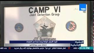 النشرة الإخبارية - البيت الأبيض : أوباما يبحث عدداً من الخيارات لأغلاق سجن جوانتانامو