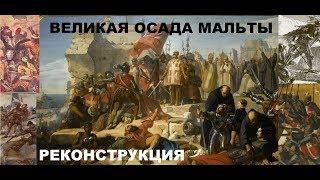 Великая Осада Мальты в Казаки снова война.