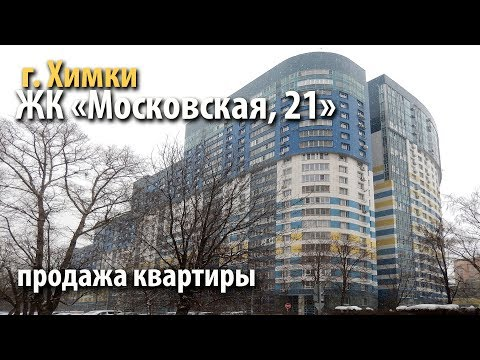 квартира химки | купить квартиру московская 21 | квартира метро речной вокзал