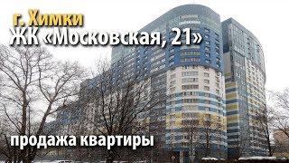 квартира химки | купить квартиру московская 21 | квартира метро речной вокзал(, 2018-03-04T20:39:00.000Z)
