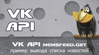VK API newsfeed.get пример вывода списка новостей для текущего пользователя feed