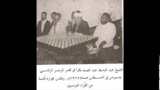Abdulbasit Abdussamed Fussilet Suresi 1958