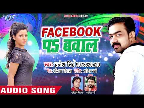 Brajesh Singh (2018) का सुपरहिट लोकगीत - Facebook Pa Bawal - Bhojpuri Hit Songs NEW