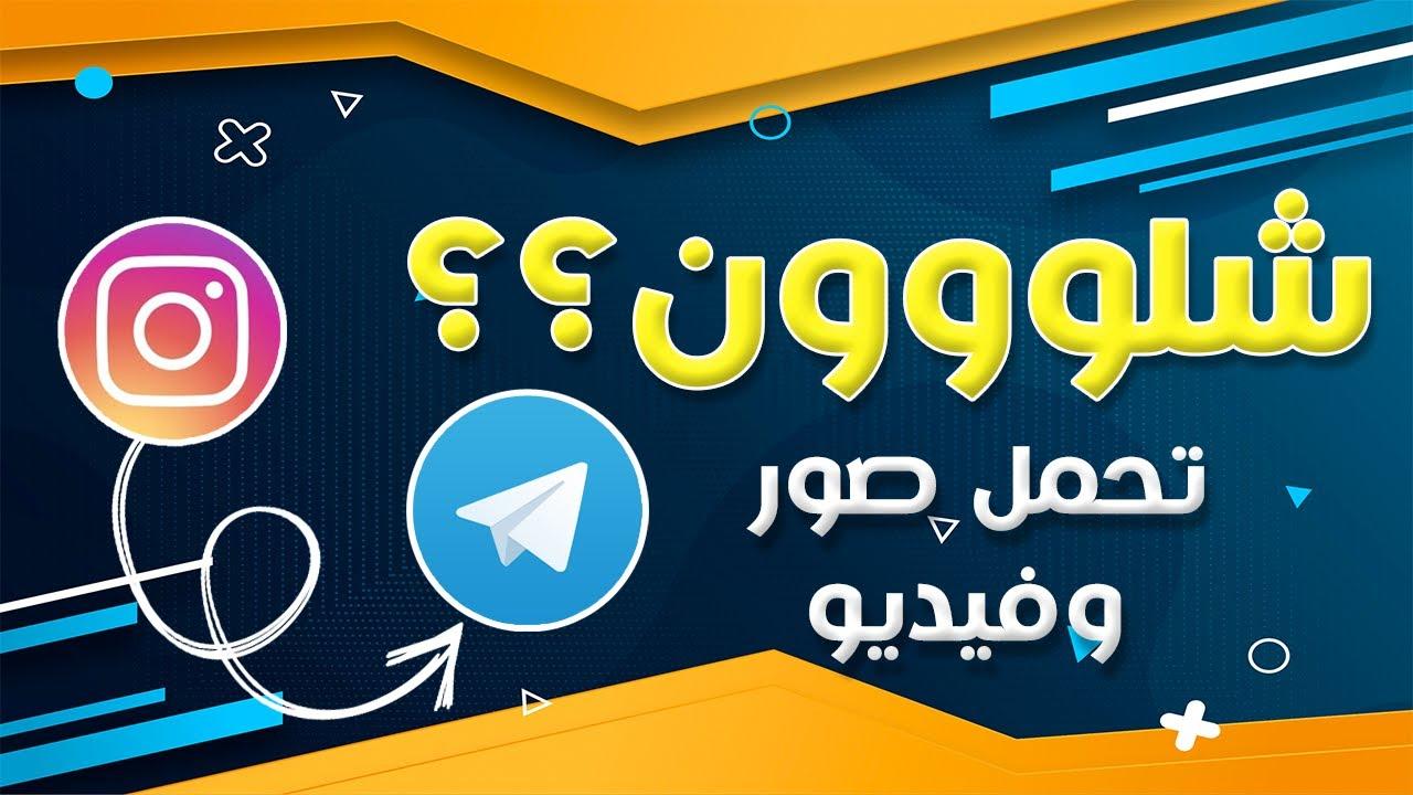 تحميل وصور فيديو من الانستجرام عن طريق التلكرام !!!