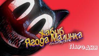 Песня про КАРТУН КЭТ клип ХАБИБ  Ягода малинка пародия на CARTOON CAT / МУЛЬТЯШНЫЙ КОТ